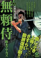 bura-zamurai-sp1.jpg