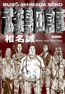 buso-shimada-novel.jpg