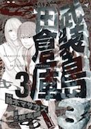 buso-shimada-souko-3.jpg