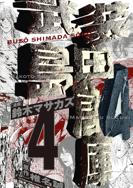 buso-shimada-souko-4.jpg