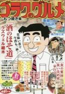 goraku-no-gurume-motsu.jpg
