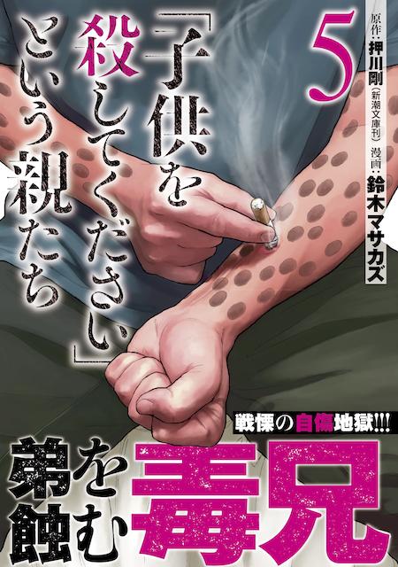 kodomo-wo-koroshite-5.jpg