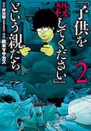 kodomo-wo-koroshite2-mini.jpg