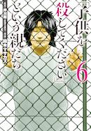 kodomo-wo-koroshite6-mini.jpg