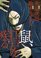 nezumi-edo-wo-hashiru.jpg