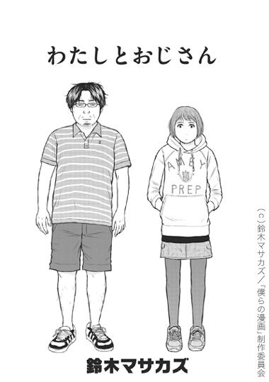 watashi-to-ojisan.jpg